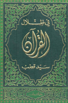 تحميل كتاب في ظلال القرآن لسيد قطب word
