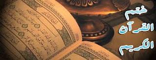وقت ختم القرآن