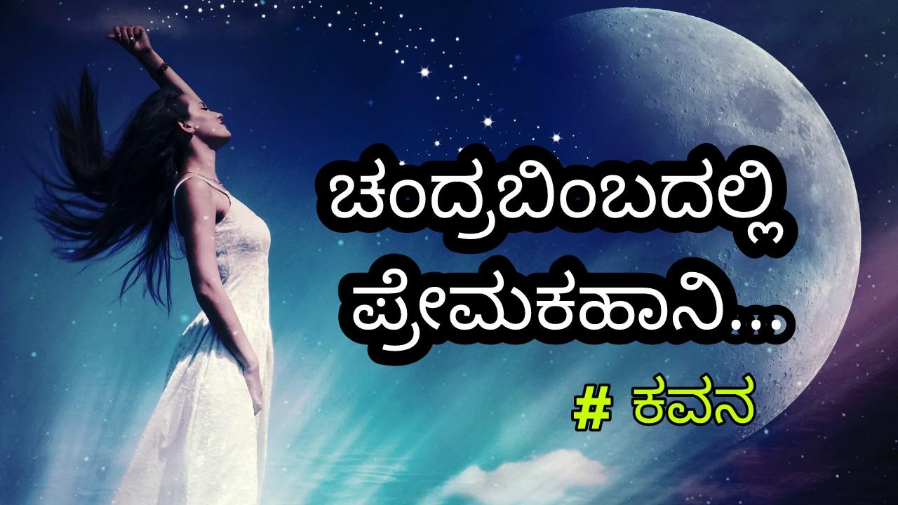 ಚಂದ್ರಬಿಂಬದಲ್ಲಿ ಪ್ರೇಮಕಹಾನಿ : Moon Love Poems Kavanagalu in Kannada