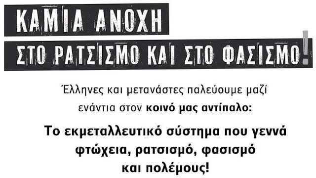 Ανακοίνωση του ΚΚΕ για την Παγκόσμια Ημέρα κατά του Ρατσισμού