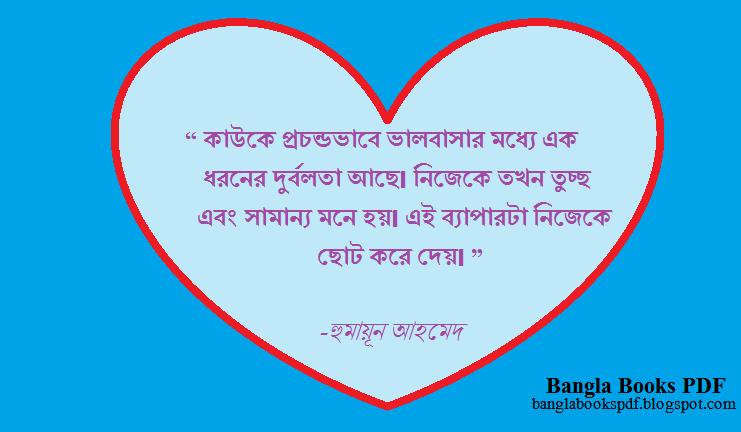 Bangla Kobita Book Pdf