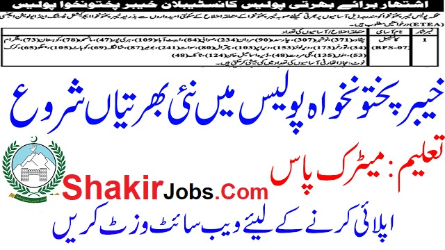 Police Department Khyber Pakhtunkhwa Jobs 2019   ShakirJobs.Com