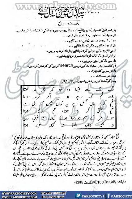 Peh kahan bachen keh dil hay novel by Riffat Siraj Episode 2 pdf
