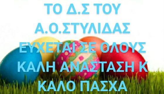 Α.Ο. ΣΤΥΛΙΔΑΣ