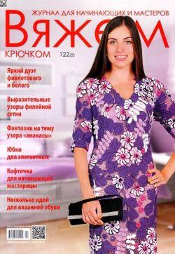 Читать онлайн журнал<br>Вяжем крючком (№122 2017)<br>или скачать журнал бесплатно
