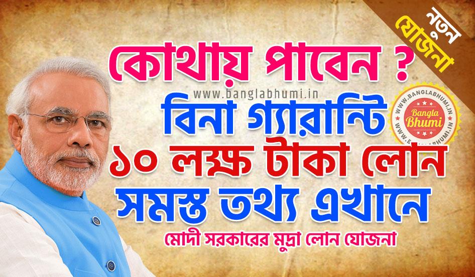 Pradhan Mantri Mudra Loan Application West Bengal