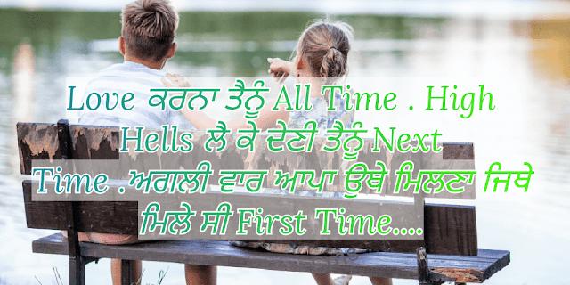 Weshes status-5 Question Put in Punjabi Wesh Status