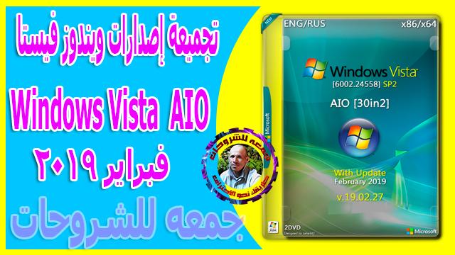 تجميعة إصدارات ويندوز فيستا  Windows Vista SP2 AIO 30in2  فبراير 2019