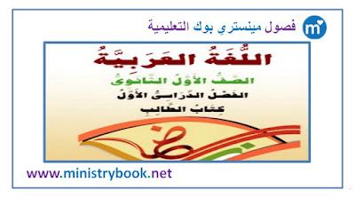 تحميل كتاب اللغة العربية للصف الاول الثانوى الترم الاول 2018-2019-2020