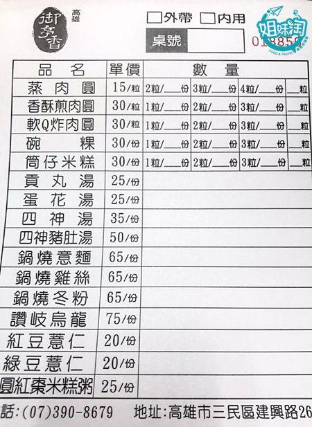 御亭香-三民區小吃推薦