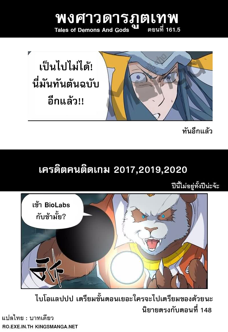 Tales of Demons and Gods ตอนที่ 162 หน้า 10
