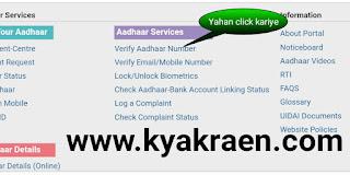 www.kyakraen.com/verify aadhar status