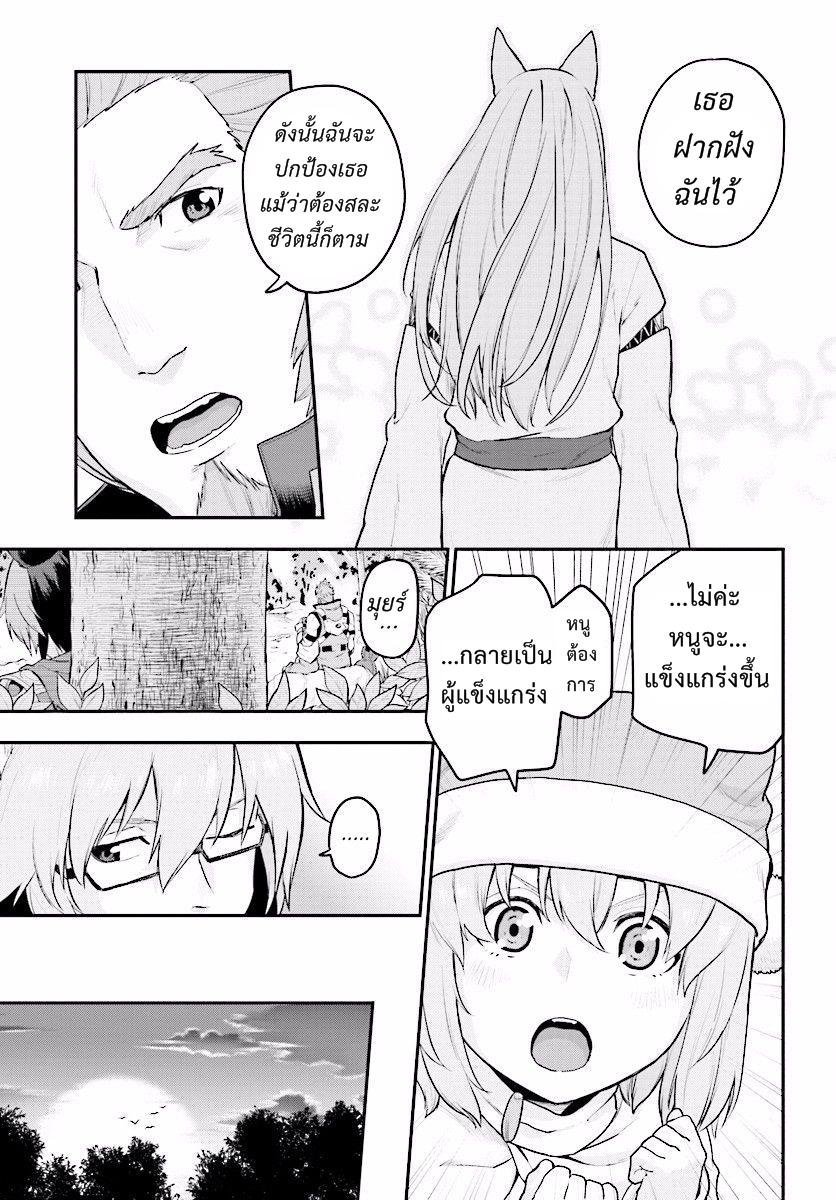 อ่านการ์ตูน Konjiki no Word Master 20 Part 3 ภาพที่ 31