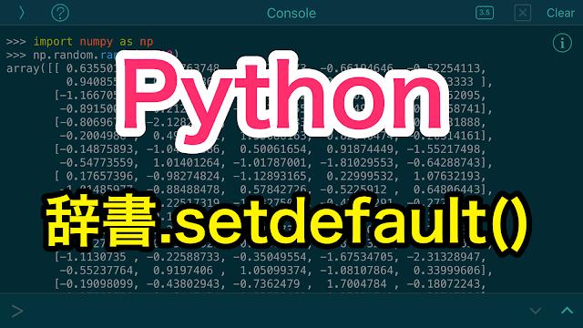 python-dictionary-setdefault