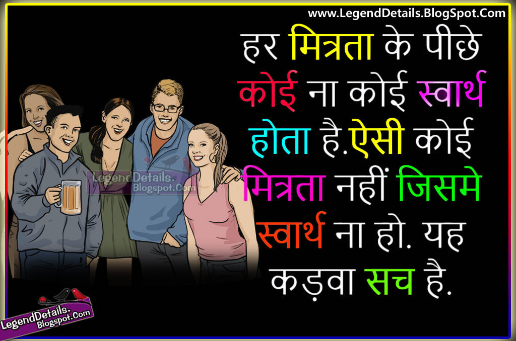 Best True Friendship Quotes In Hindi Legendary Quotes