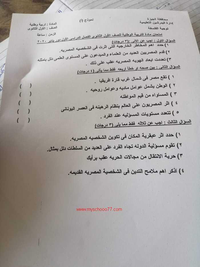 امتحان تربية وطنية للصف الأول الثانوى ترم اول2020 محافظة الجيزة