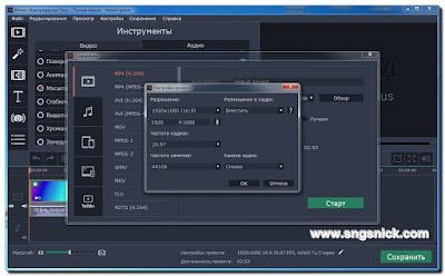 Movavi Video Editor Plus 14.1.1 - Дополнительно