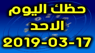 حظك اليوم الاحد 17-03-2019 - Daily Horoscope