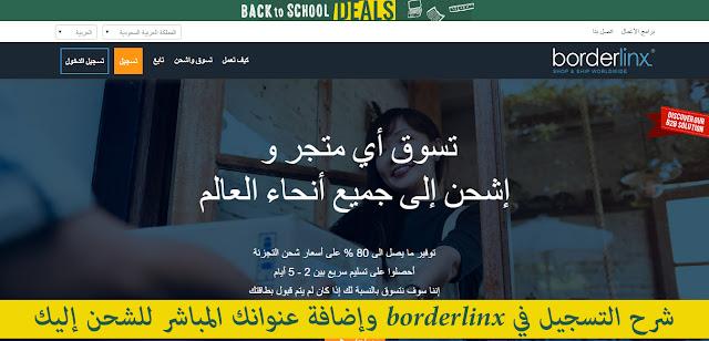 شرح التسجيل في borderlinx وإضافة عنوانك المباشر للشحن إليك