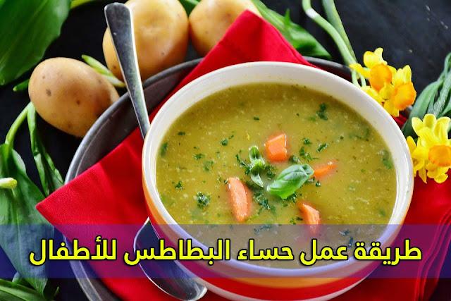 وجبات صحية للاطفال - طريقة عمل حساء البطاطس للأطفال