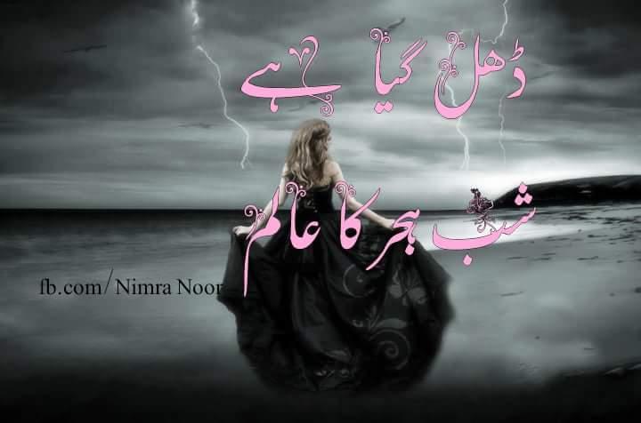 Dhal Gaya Hai Shab e Hijar ka Aalam by Nimra Noor Episodes 1-4