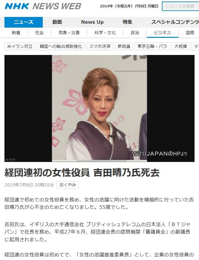 吉田晴乃さん死去