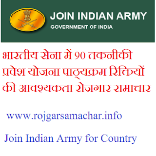 indian army 2017 bharti