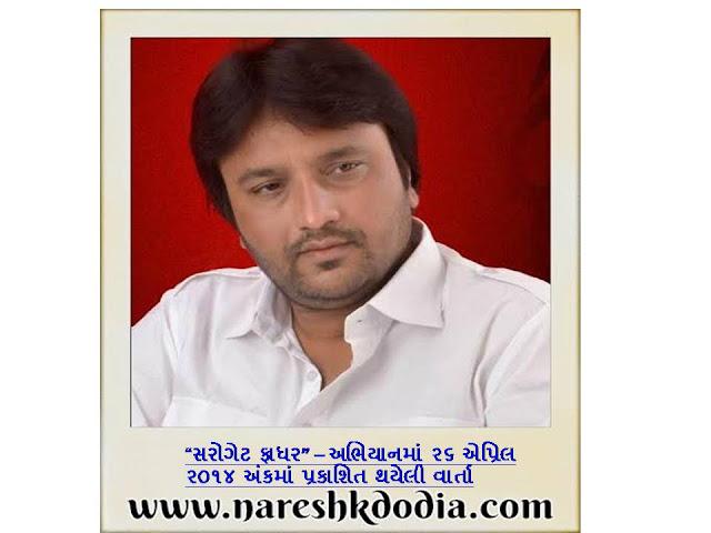 सरोगेट फाधर Gujrati Story By Naresh K. Dodia