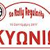 2ο Rally Regularity Σικυωνίων 2017  στο Κιάτο