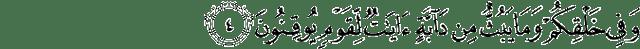 Surat Al-Jatsiyah ayat 4