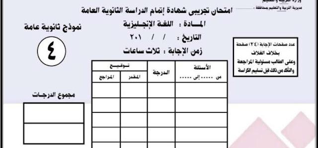 الاجابات النموذجية لجميع نماذج البوكليت للثانوية العامة 2017( عربى ولغات)