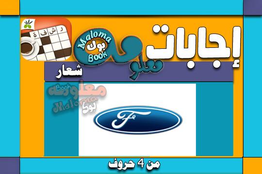 d169a73adf072 حل الغاز رشفة شعار من 4 حروف