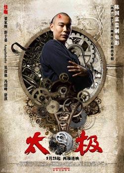 Xem Phim THÁI CỰC QUYỀN: ANH HÙNG BÁ ĐẠO  2012
