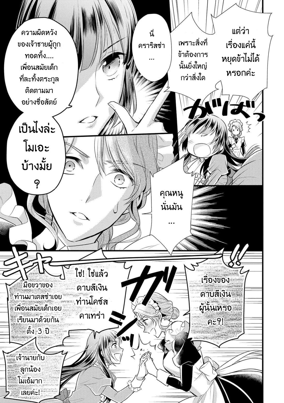 อ่านการ์ตูน Daites Ryou Koubouki ตอนที่ 1 หน้าที่ 28