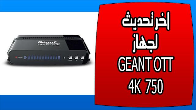 اخر تحديث لجهاز GEANT OTT 750 4K