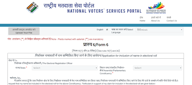 online voter id application form