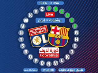 مشاهدة مباراة دوري ابطال اوروبا برشلونة واولمبيك ليون بث مباشر