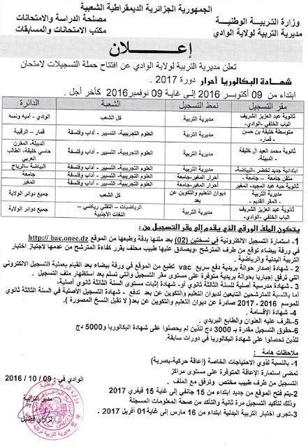 مراكز ايداع ملفات تسجيل بكالوريا 2017 احرار - الوادي