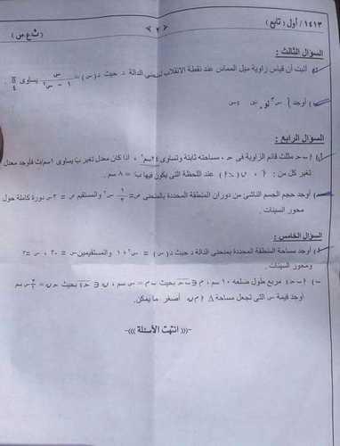 امتحان السودان فى التفاضل والتكامل ثانوية عامة 2018