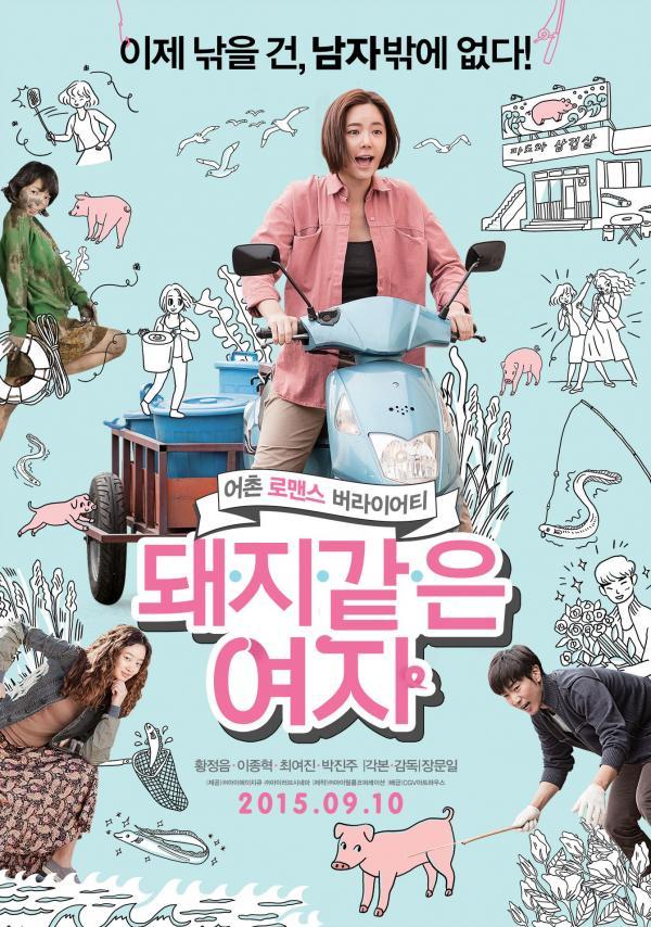 Nàng Heo Của Tôi - My Sister The Pig Lady (2015)
