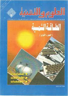 تحميل كتاب الطاقة الشمسية pdf علوم وتقنية، كتب الطاقة الشمسية في الفيزياء باللغة العربية مجانا برابط تحميل مباشر