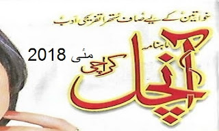 Aanchal Digest May 2018 [Free PDF Download] Aanchal Digest May 2018=A Unique and Popular Digest in Pakistan for Readers of All Ages