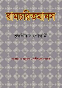 Ramcharitmanas by Tulsidas Goswami onubad