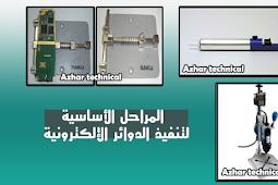 المراحل الأساسية لتنفيذ الدوائر الإلكترونية pdf -  Main stages of implementation of electronic circuits