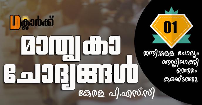 LD Clerk | Model Questions | 01 | Kerala PSC