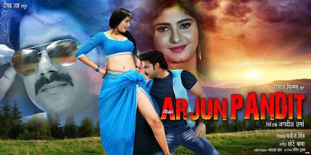 Bhojpuri Movie Yodha Arjun Pandit