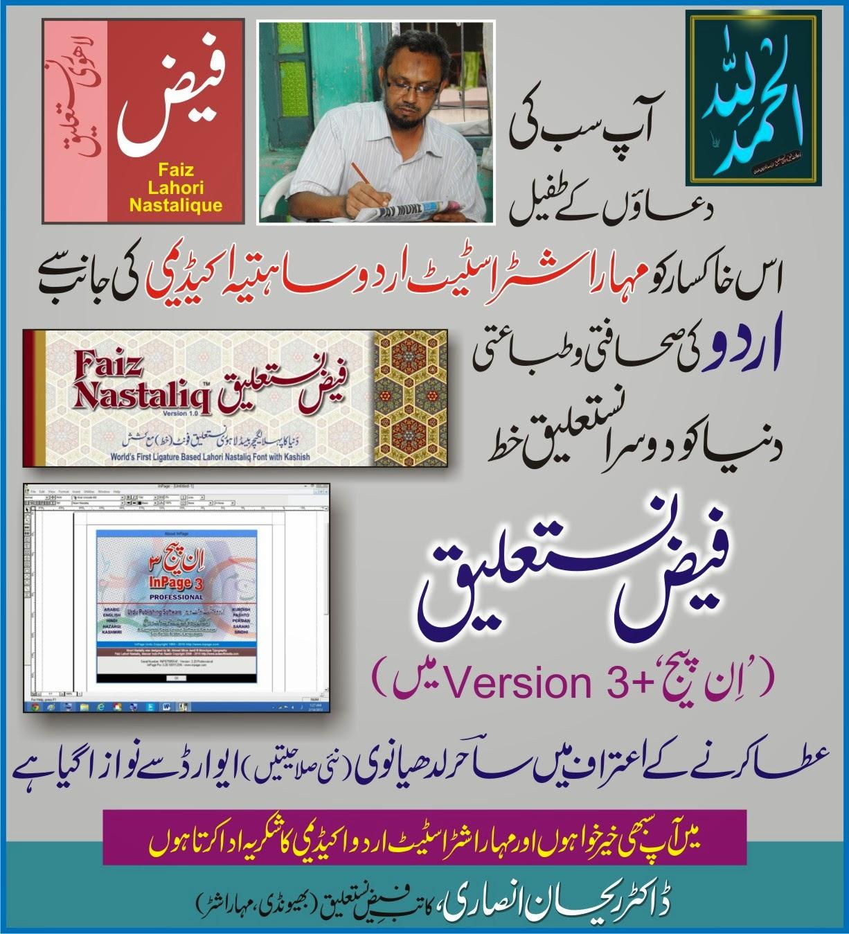 eco slim részletek urdu nyelven)