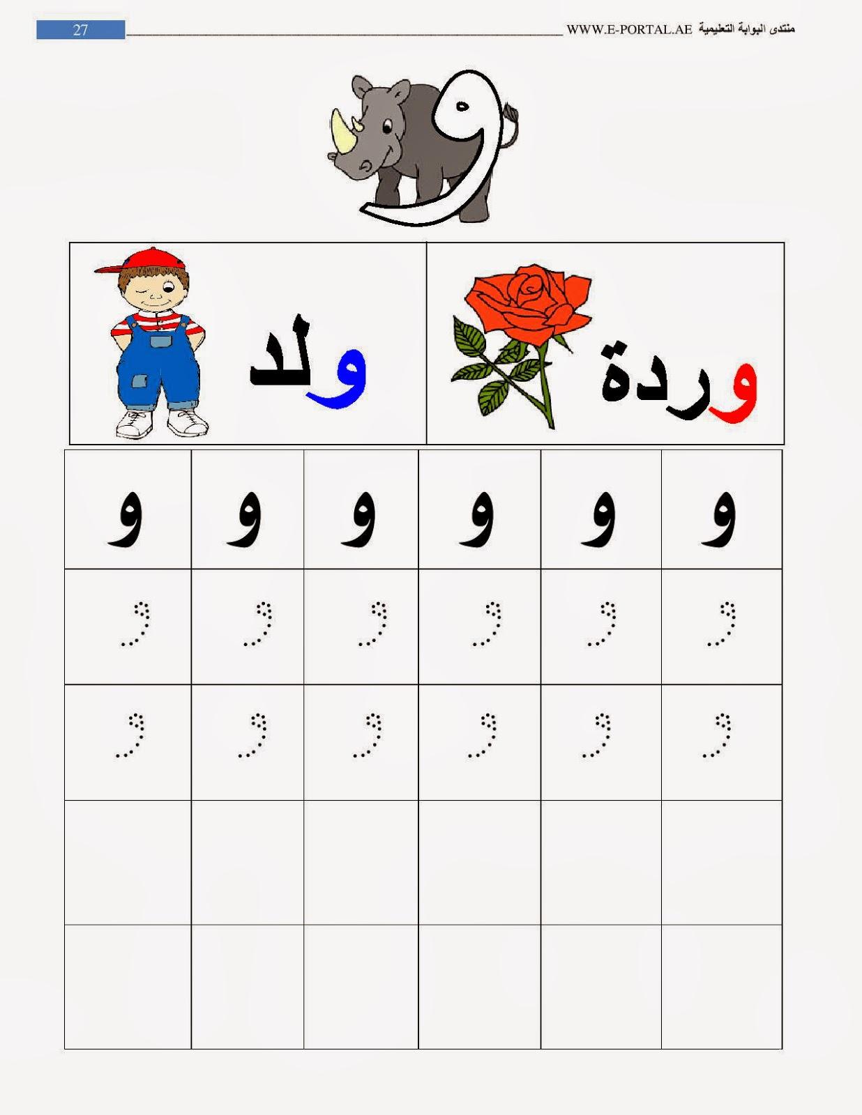 Posts Arabic Alphabet And Blog