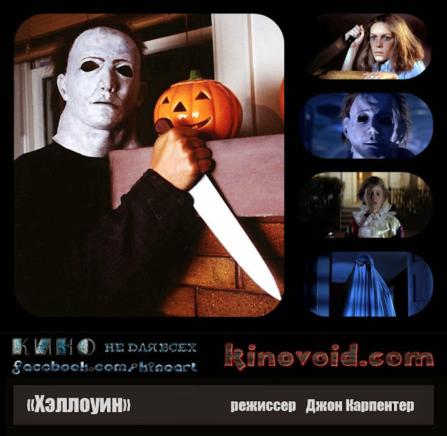 «Хэллоуин»,  Режиссер Джон Карпентер