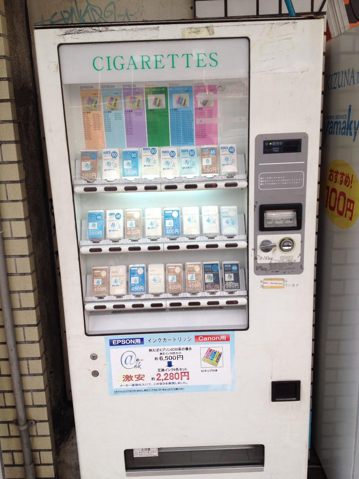 Kansai Culture Interesting Vending Machines In Japan Machine Wiring Diagram The Says Cigarettes At Top But Look Closely This Has Been Re Purposed To Sell Printer Ink Cartridges Den Town Osaka